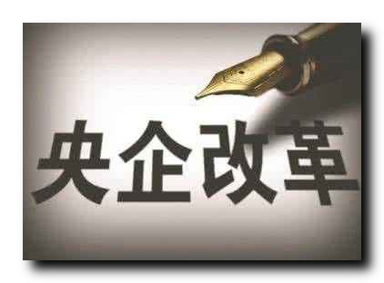 国资委:央企为经济发展发挥压舱石作用